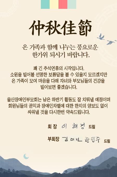 추석인사_pop 사본.JPG