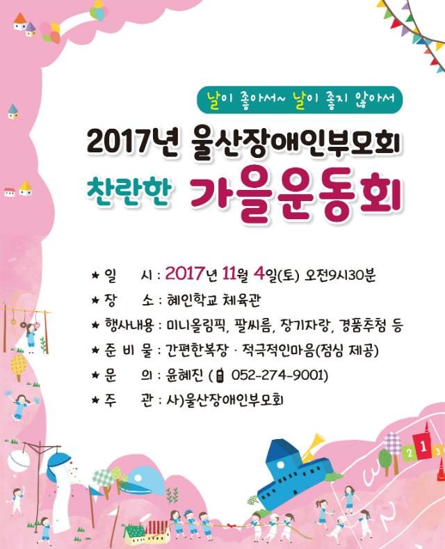 체육대회_20171010.jpg
